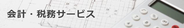 kaikei_main
