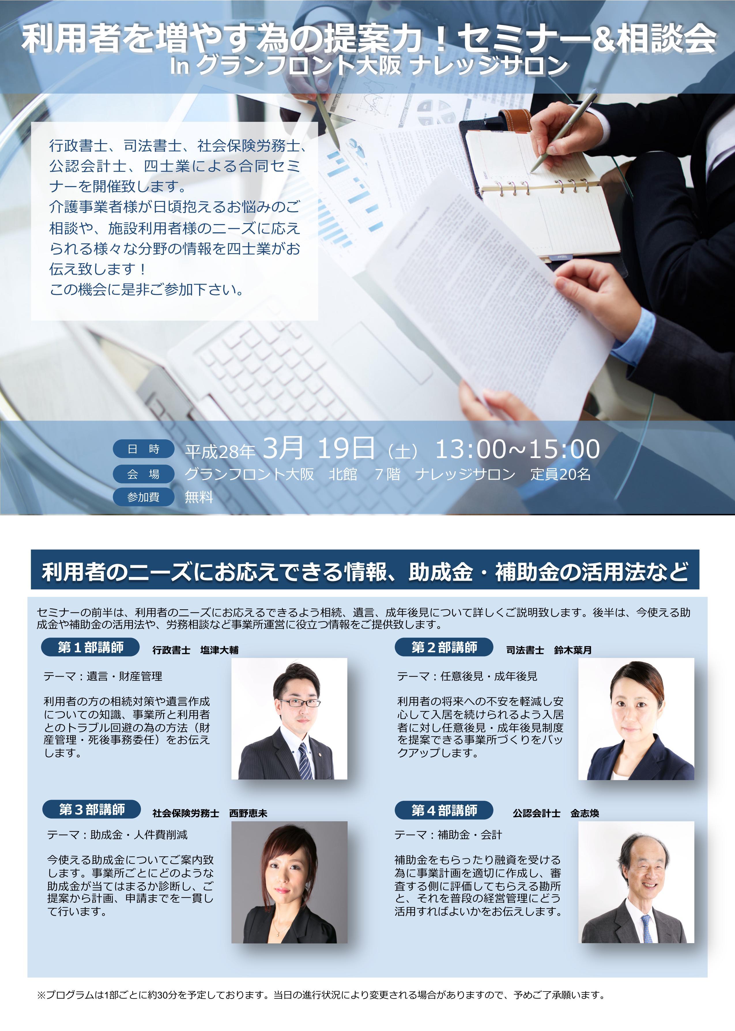 4士業セミナー&相談会